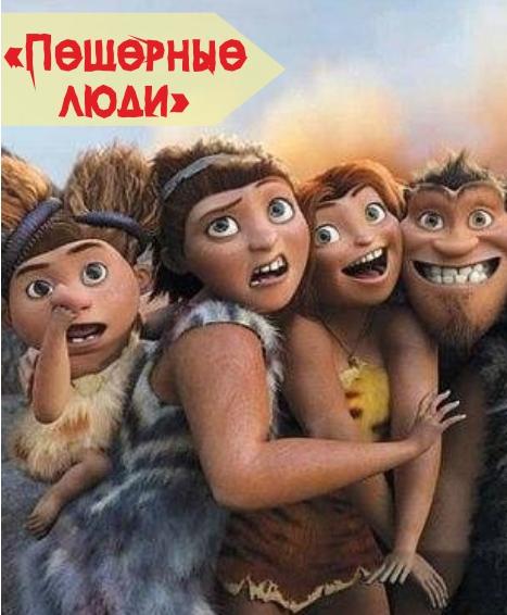 Квест Пещерные люди
