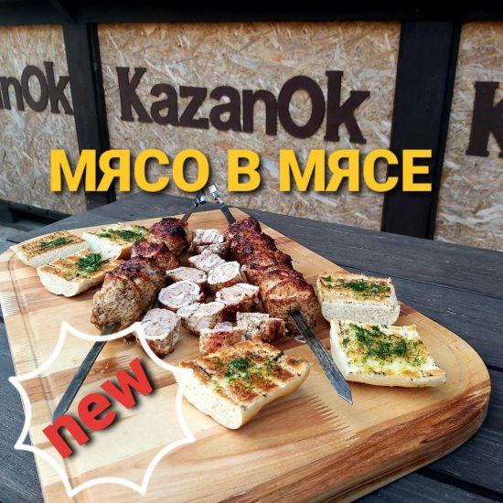Мясо в мясе